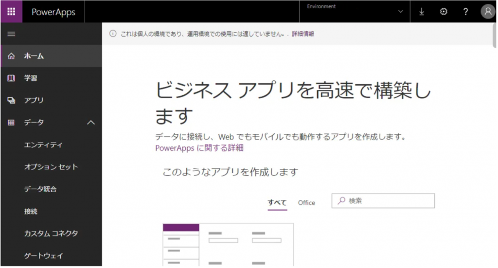 powerapps 導入