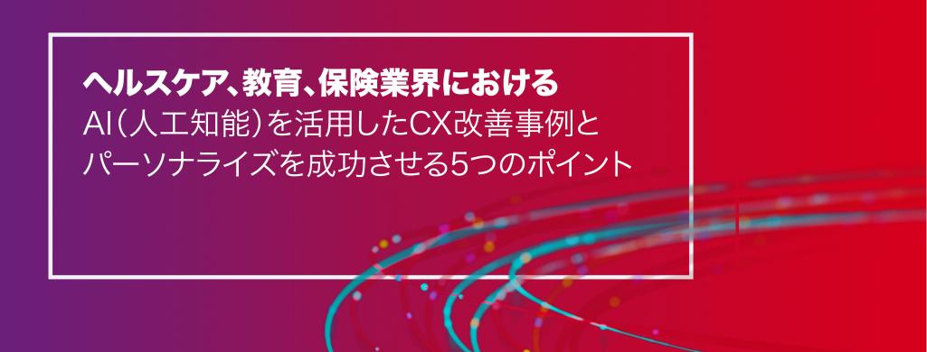 https://www.nashtechglobal.jp/wp-content/uploads/2021/08/hero-banner-japanese.jpg